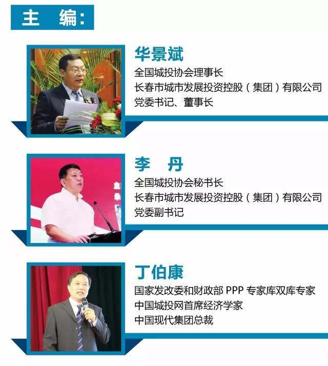 2017城投蓝皮书_中国城投行业发展报告_主编