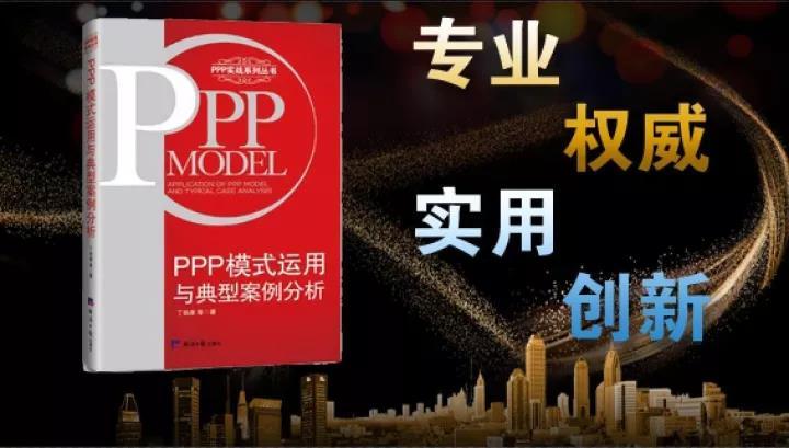 丁伯康博士最新力作《PPP模式运用与典型案例分析》正式发售