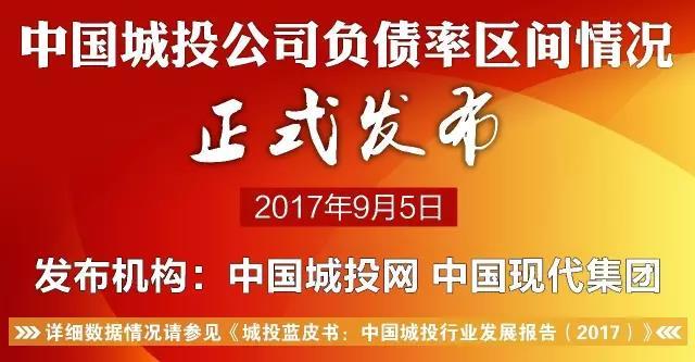 2016年中国城投公司负债率区间情况正式发布