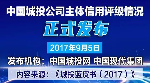 中国城投公司主体信用评级情况正式发布