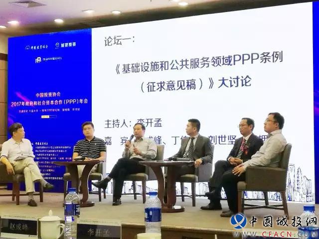 丁伯康博士应邀参加中国投资协会PPP年会
